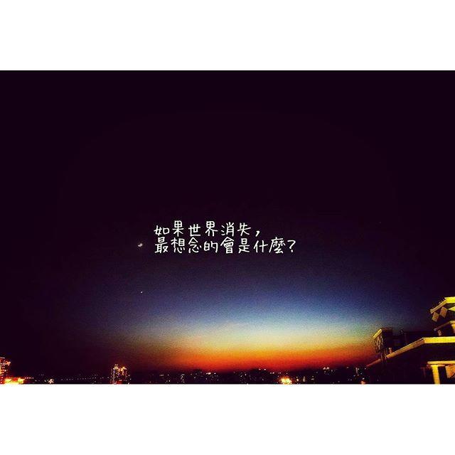 Instagram【a196x062u4】さんの写真をピンしています。 《我最想念的將會是, 我所愛的一切。 #僑光 #夜景 #夜校  #如果世界消失  #你最想念的會是什麼》