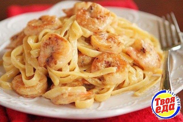 Паста феттучини с креветками - Кулинарные рецепты