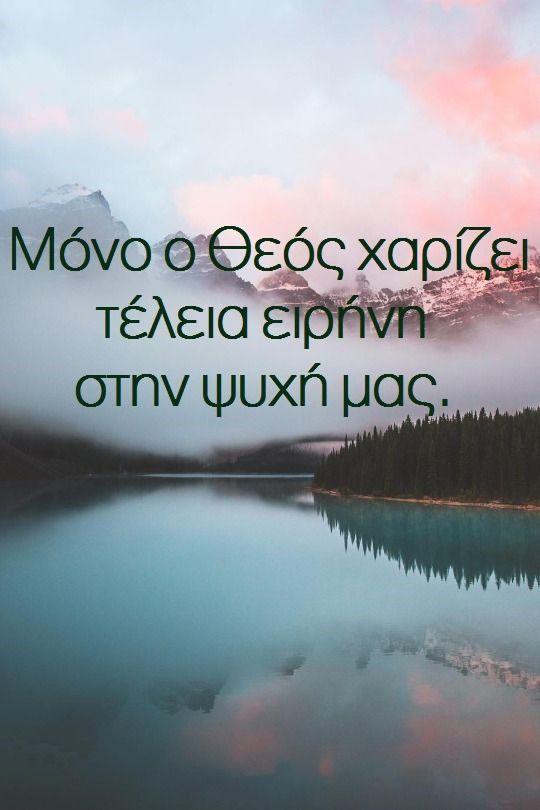 #Εδέμ τέλεια ειρήνη
