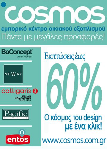 COSMOS Ε -SHOP   Ο κόσμος του design με ένα κλίκ! www.cosmos.com.gr