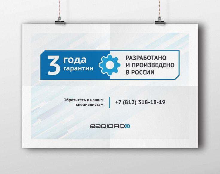 Рекламный постер Радиофид Системы