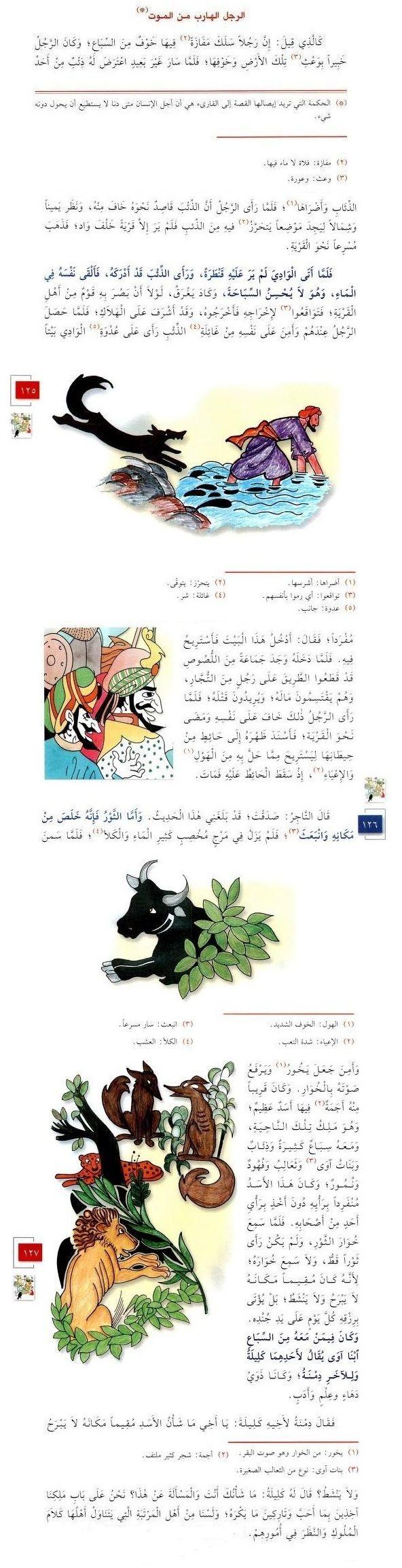 درر النصوص الخالصة في أثواب حكمة كليلة و دمنة الحكمة التي تسافر مع الزمن هي اختيار المطالعة الموجهة Arabes