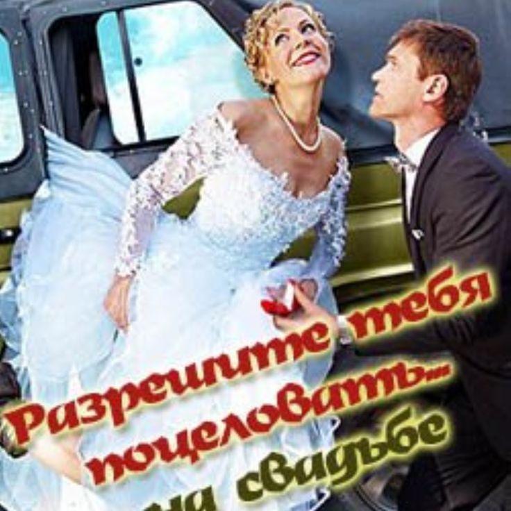 Разрешите тебя поцеловать на свадьбе-Лучшая комедийная нга 2014