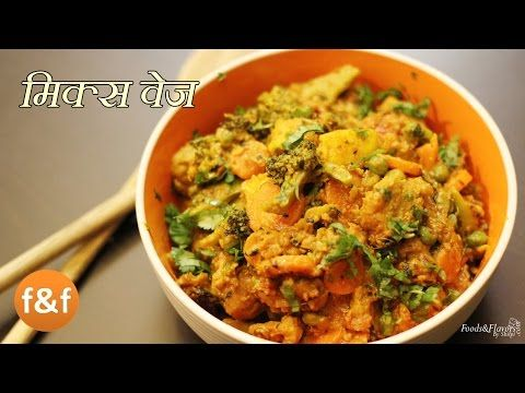 The 25 best recipes mix vegetable hindi ideas on pinterest mix vegetable recipe mix veg dhaba style hindi recipes easy indian food recipes forumfinder Images