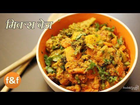 Mix Vegetable Recipe - Mix Veg Dhaba Style - Hindi Recipes - Easy Indian Food Recipes - YouTube