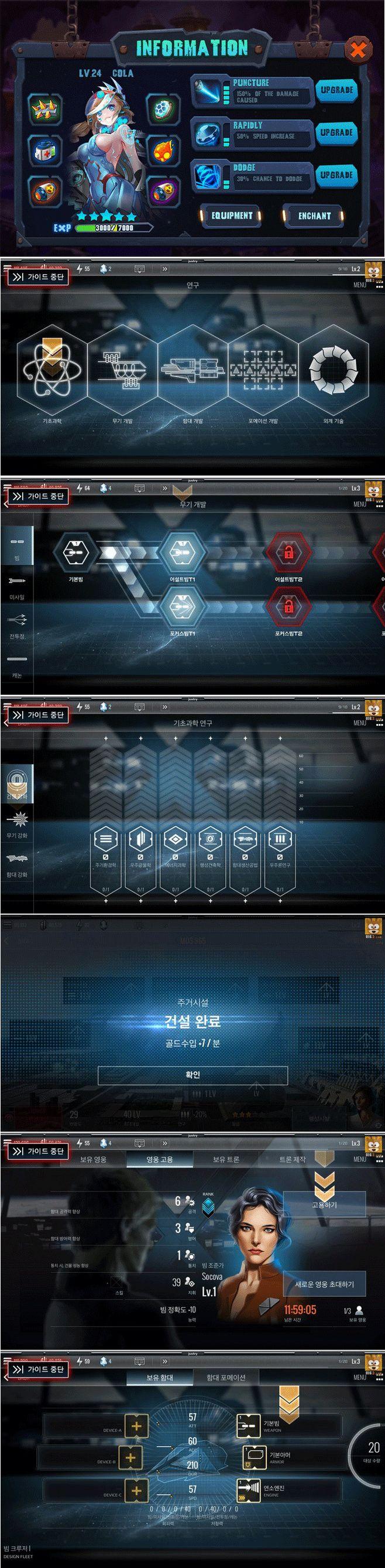 "Competitive war ""우주 영웅전"" UI game interface"