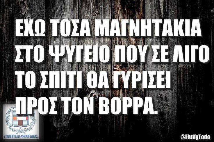 τόσα μαγνητάκια!!! #GreekQuotes