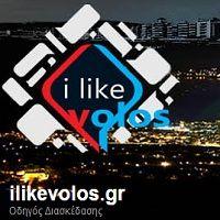 Oδηγός Διασκέδασης & Διαμονής της πόλης του Βόλου WWW.ILIKEVOLOS.GR | BLOGS-SITES FREE DIRECTORY