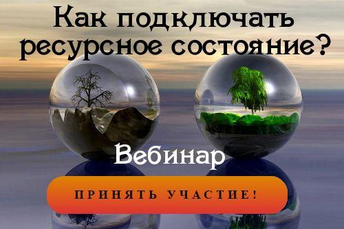 Ресурсное состояние: как подключать ресурсное состояние? https://psyhelp24.org/resursnoe-sostoyanie/