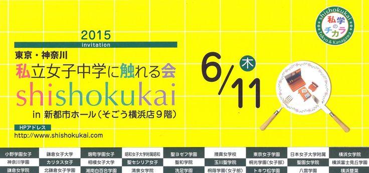 27shishoku-1