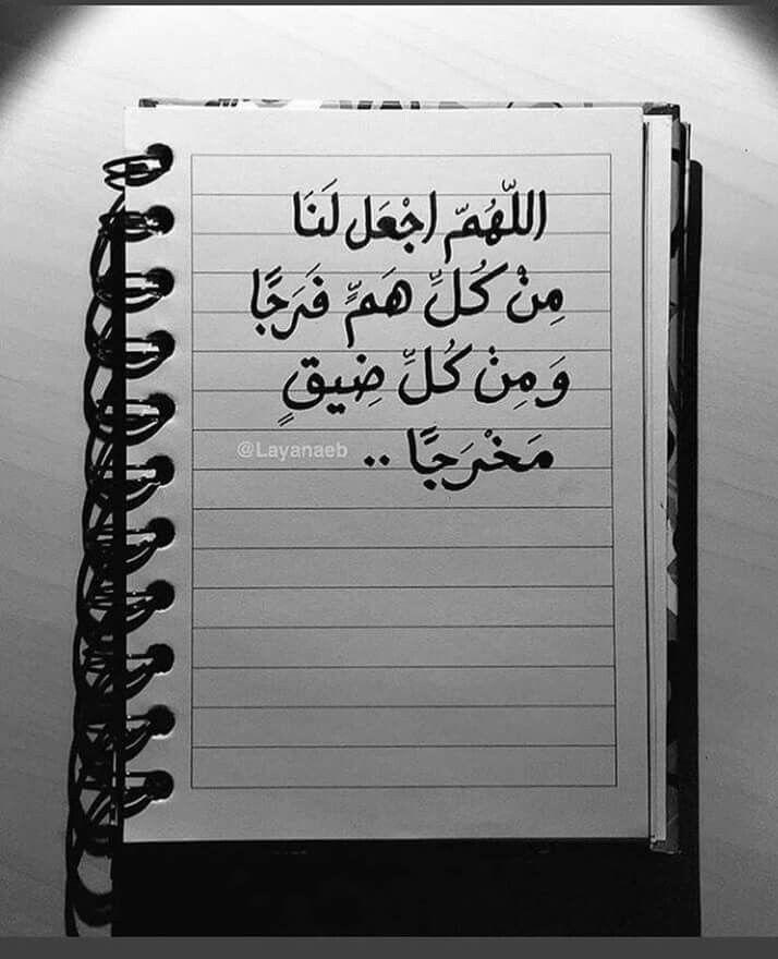 Pin By Imene Idriss On の اللهم تقبل دعاءنا の Faith In God Qoutes Faith