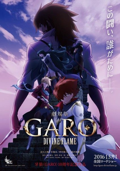 """Garo Anime Film's 2nd key visual. In the new visual, the tagline reads, """"This fight, who is it for…."""" It features the main character Leon Luis as well as the new character Dario."""