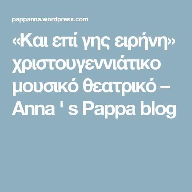 «Και επί γης ειρήνη» χριστουγεννιάτικο μουσικό θεατρικό – Anna ' s Pappa blog