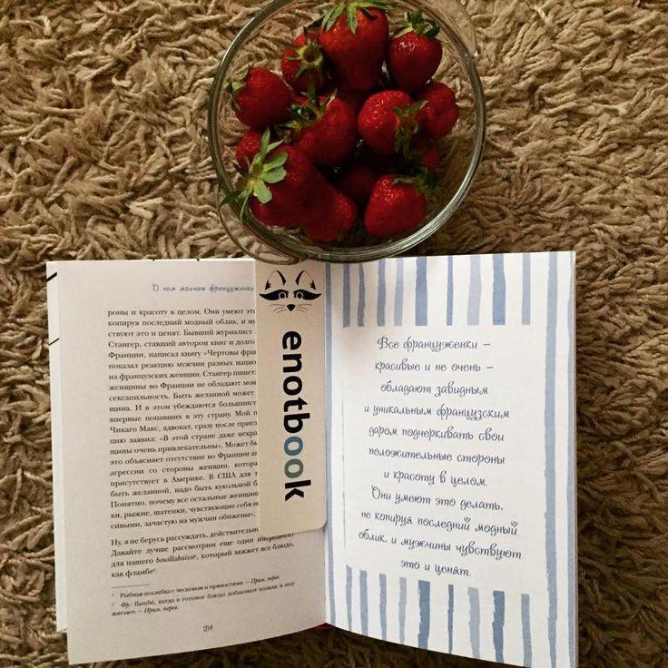 """Хорошо совмещать приятное с полезным  Книга """"О чем молчат француженки"""" - раскроет вам секреты сексуальности француженок. Как им удается быть такими стильными и стройными? О всех этих секретах вы узнаете в этой книге #enotbook #книга #книгиукраина #книжныймагазин #очеммолчатфранцуженки #париж #франция #чточитаешь #люблючитать #book #books #loveread #paris #france"""