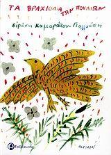 Πολυτεχνείο ~ Τα βραχιόλια των πουλιών, Ε. Καμαράτου - Γιαλλούση, εκδ. Ταξιδευτής