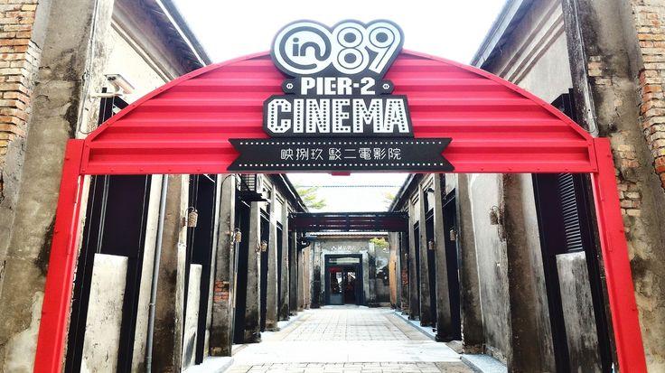 「in89駁二電影院 in89 pier-2 cinema」中的相片 - Google 相簿