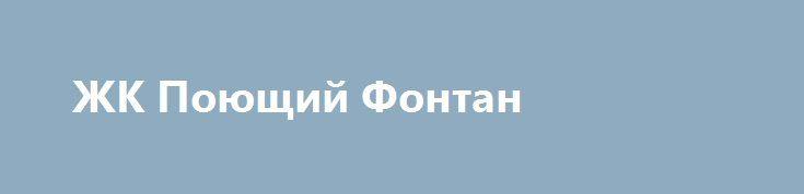 ЖК Поющий Фонтан https://estatesaleodessa.com/novostroyki_odessy/zhk_pojushhij_fontan/2016-08-28-94  Информация о ЖК «Поющий Фонтан» в Одессе: технические характеристики жилого дома, фото, расположение на карте, планировки, цены на квартиры, контакты отдела продаж.