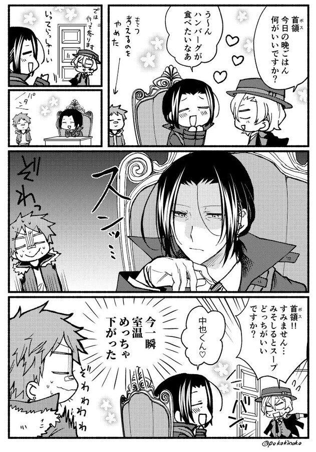 Mori Wtf 福沢諭吉 イラスト 漫画