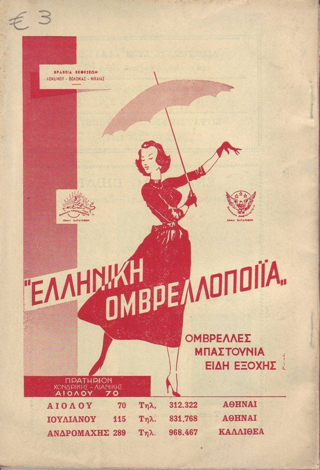 Vintage greek  ad - umbrellas made in Greece
