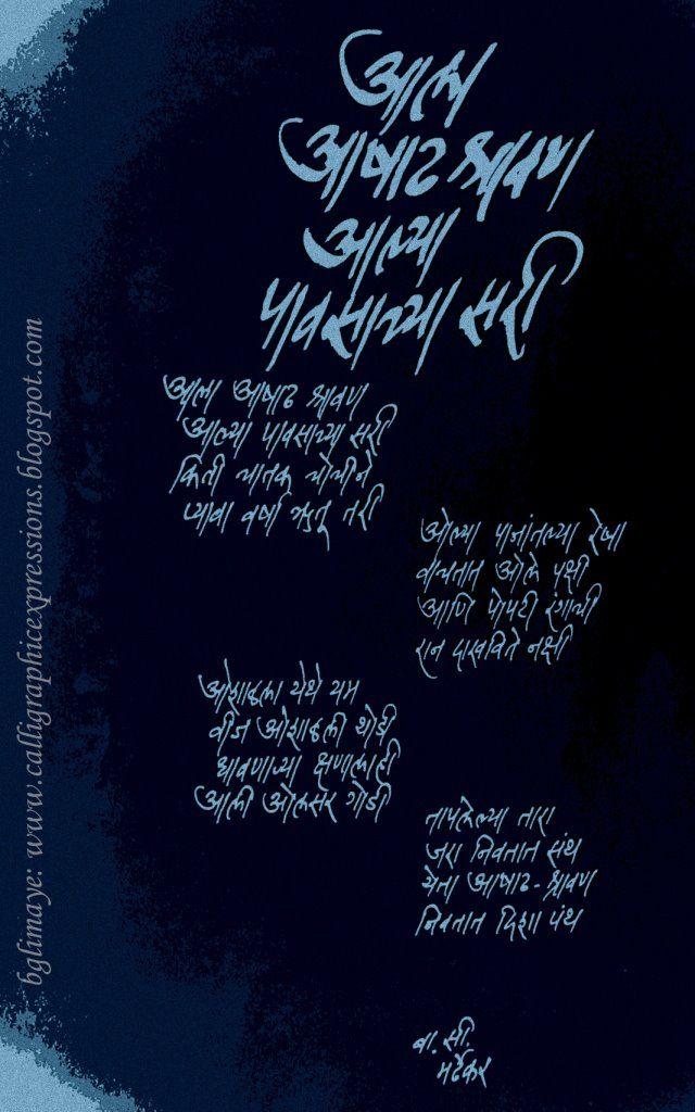 Marathi calligraphy by bglimye poetry ba see