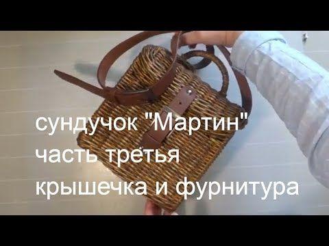 """(1) Сундучок-сумка -""""Мартин"""" часть третья -заключительная - YouTube"""