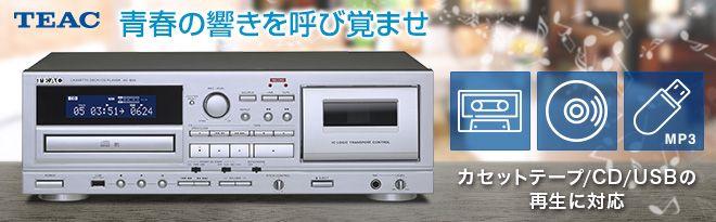 TEAC カセットデッキ/CDプレーヤー AD-850 -  カセットテープ/CD/USBの再生に対応(カセット/USBは録音可能) PCレスで懐かしの音楽をUSBにダビング...