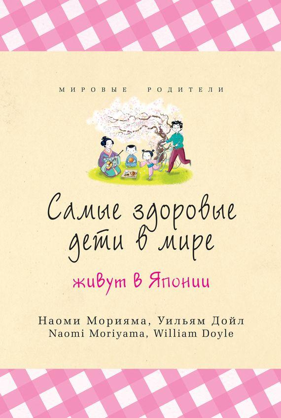 Книжный магазин: Самые здоровые дети в мире живут в Японии Наоми Мориямы. Сумма: 249.00 руб.