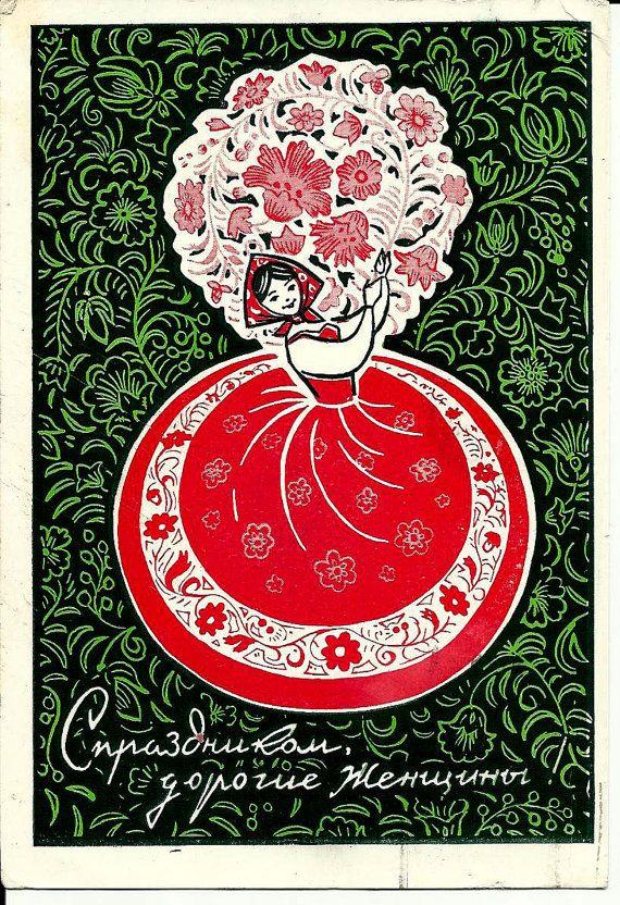 Vintage Russian Postcard Soviet by LucyMarket on Etsy, $3.99