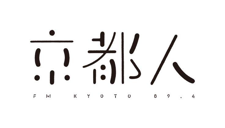 京都人 | MIENO RYU