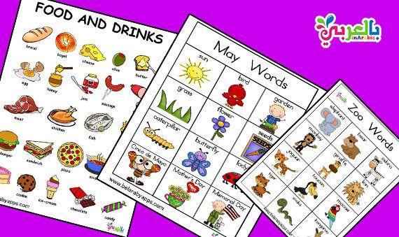 بطاقات تعليمية للغة الانجليزية للأطفال Drinks Words Bird