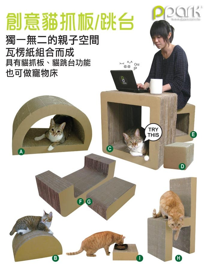 【ppark】寵物遊戲家具組-C+D~※具有貓抓板、貓跳台、寵物床功能 @ 夢幻精品推薦 :: 痞客邦 PIXNET ::