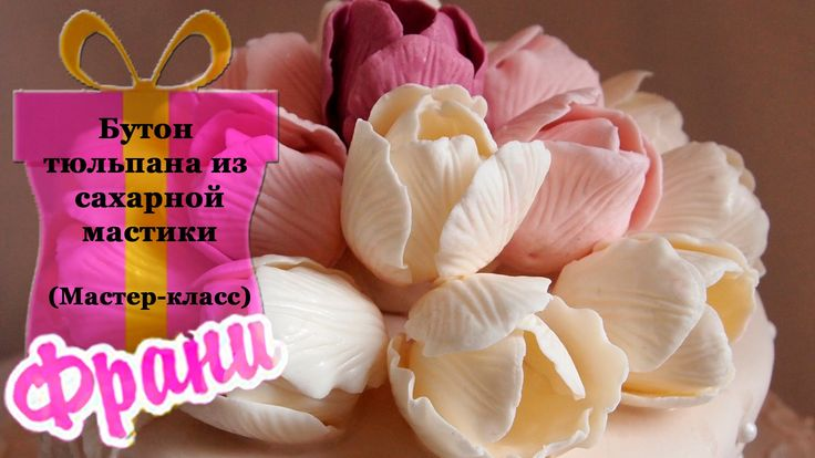 В этом видео мастер-класс по изготовлению цветка тюльпана из сахарной мастики. Все инструменты доступны и легко заменимы подручными средствами. Кроме молда с...