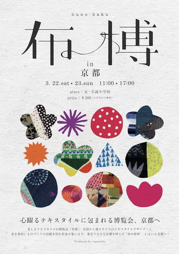 これは女性にはたまらない!かわいい布とブローチが集結する「布博 in 京都」|ローカルニュース!(最新コネタ新聞)京都府 京都市|「colocal コロカル」ローカルを学ぶ・暮らす・旅する