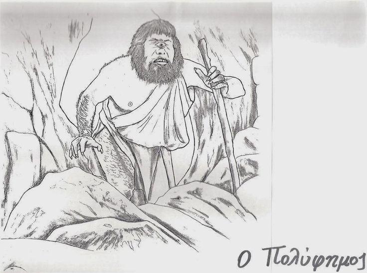 Νηπιαγωγός απο τα Πέντε: ΜΥΘΟΛΟΓΙΑ(ΜΕΡΟΣ 3)- ΟΙ ΠΕΡΙΠΕΤΕΙΕΣ ΤΟΥ ΟΔΥΣΣΕΑ