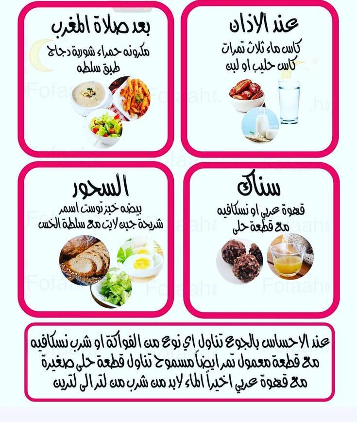 وصفات صحية لرمضان وصفات وصفاتي وصفتي وصفات صحية وصفات سهله وصفات صحيه وصفات دايت وصفات طبخ دايت ريج Health Fitness Nutrition Fitness Nutrition Health Diet