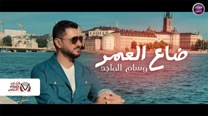 كلمات اغنية ضاع العمر وسام الماجد مكتوبة Movie Posters Movies Poster