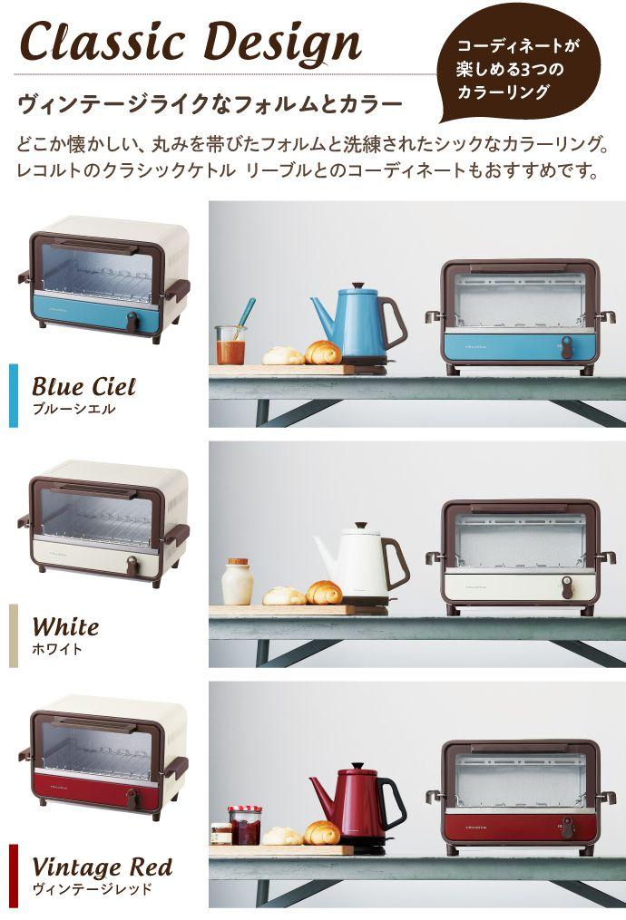 """クラシックオーブン ルンドは、本体から取り外せる""""スライドラック""""が付いた横長のトースター。[2015/09/01]"""