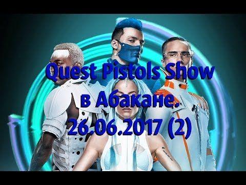 Quest Pistols Show в Абакане. 26.06.2017 (часть 2)
