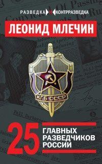 Книга 25 главных разведчиков России