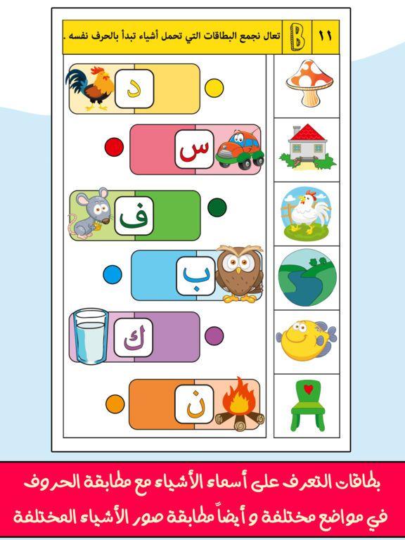 برنامج مدرسة و روضة تعليم الاطفال المجاني تعلم و العب حروف و كلمات العاب تعليمية للصغار بالل Arabic Alphabet For Kids Learning Arabic Learn Arabic Alphabet