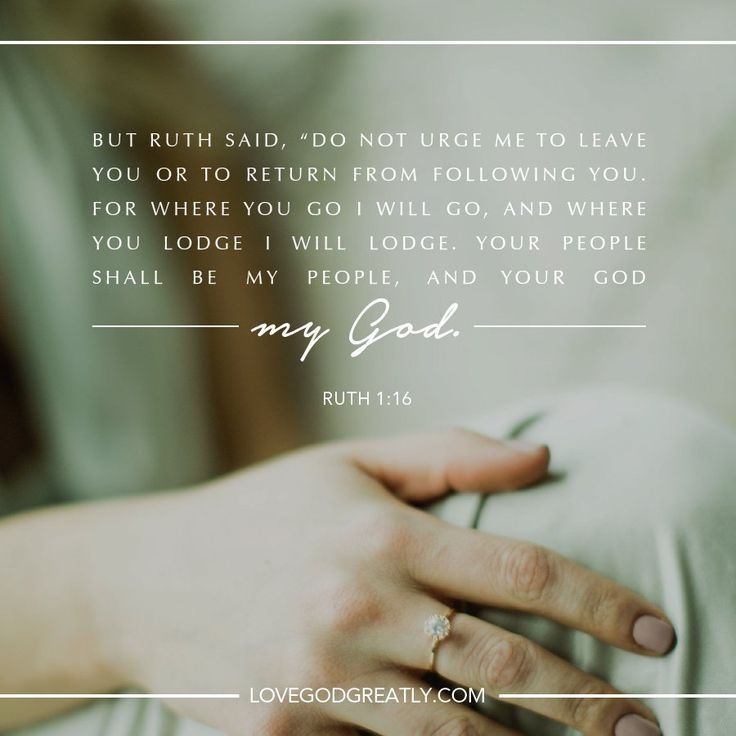 {Week 1 - Memory Verse} For where you go I will go, and where you lodge I will lodge. Your people shall be my people, and your God my God. - Ruth 1:16 #Ruth Bible Study @ LoveGodGreatly.com