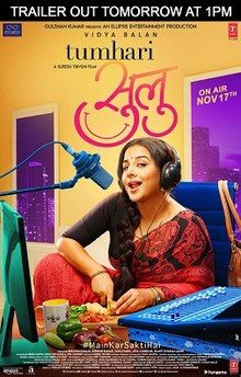 Tumhari Sulu full movie download online HD torrent 720p Tumhari Sulu movie mp4 download mp3 songs filmywap WORLD4UFREE TAMILROCKERS TAMILMV suntitle dubbed dual audio DVDSCR REVIEW BOX OFFICE COLLECTION DVDRip 300 mb 700 mb Tumhari Sulu watch online youtube dailymotion free