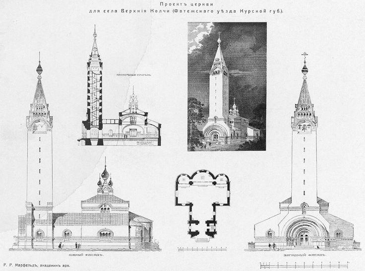 Проект церкви для села Верхние Колчи, архитектор Марфельд, 1916 г.