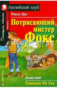 Роальд Даль - Потрясающий мистер Фокс обложка книги