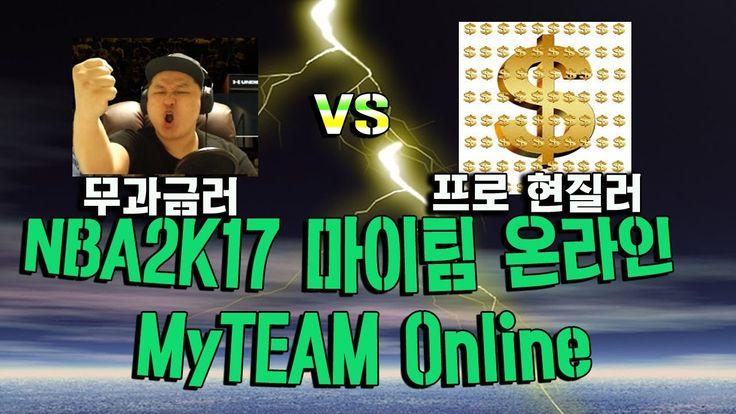 마이팀 온라인 무과금 VS 프로 현질러 NBA2K17 MyTEAM Online No charge VS Pro charge PS4 ...