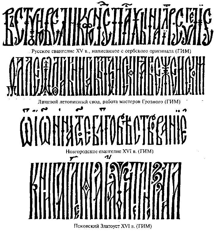Написание отдельных букв и изменения их во времени - Э. Л. Дубман русская палеография