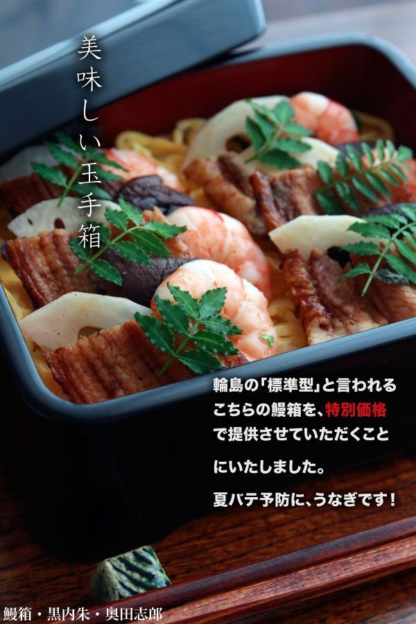 Eel and shrimp sushi in a box