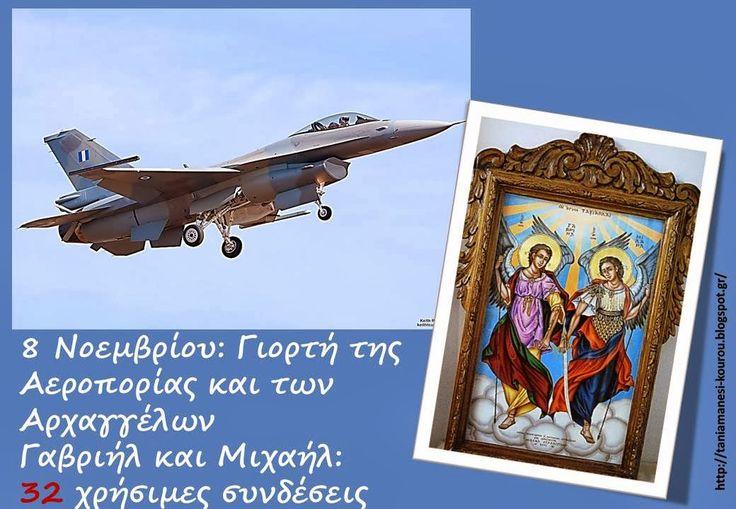 Δραστηριότητες, παιδαγωγικό και εποπτικό υλικό για το Νηπιαγωγείο: 8 Νοεμβρίου: Ημέρα της Αεροπορίας - Η Γιορτή των Αρχαγγέλων Μιχαήλ και Γα...