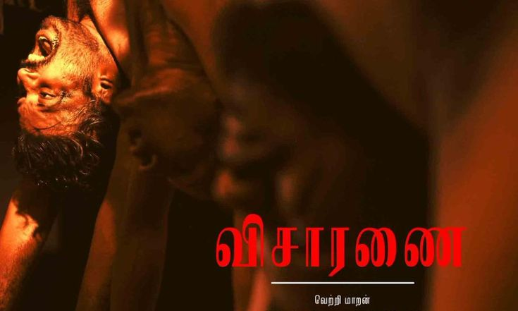 National award-winning director-producer Veterimaaran's upcoming film #Visaranai has won the coveted award at the just-concluded Venice International Film Festival. It is for the first time in the 72-year old history of the Festival that a Tamil film has won an award.   http://laysalaysa.com/national-award-winning-director-producer-veterimaarans-upcoming-film-visaranai/