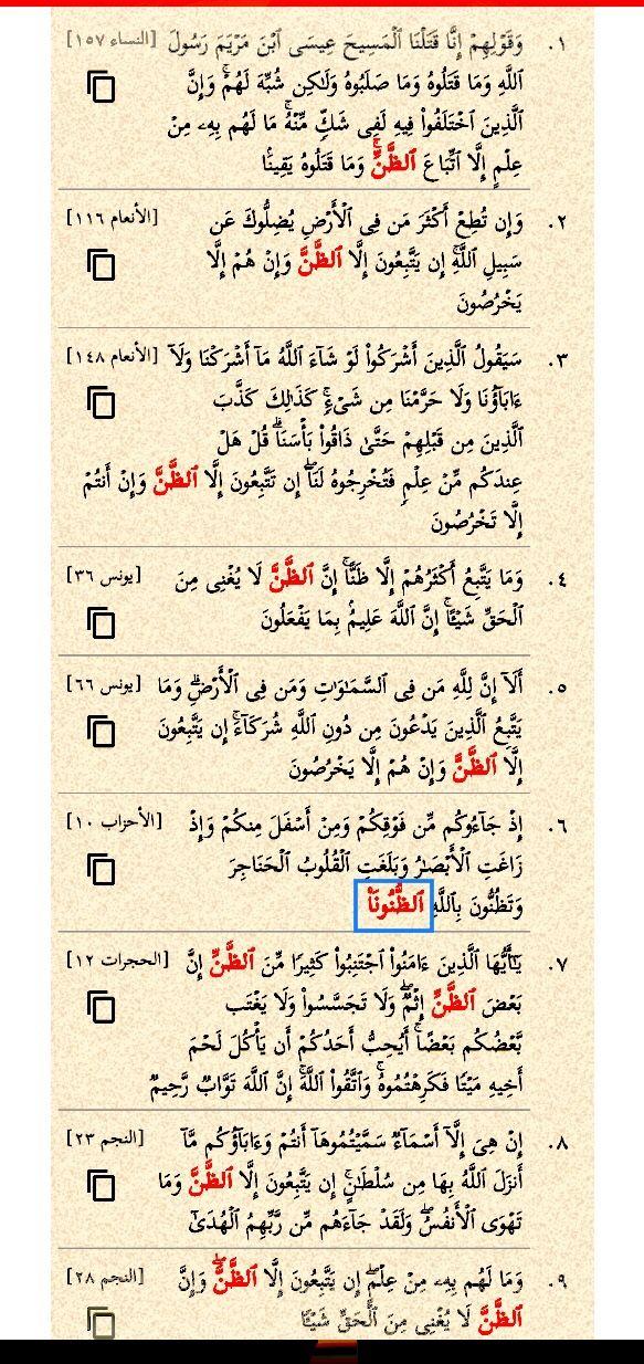 الظن معرفة بال عشر مرات في القرآن مرتان في آية الحجرات ١٢ مرتان في آية النجم ٢٨ خمس مرات إلا الظن Bullet Journal Allah Supplies